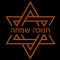 Happy Hunakkah Hebrew
